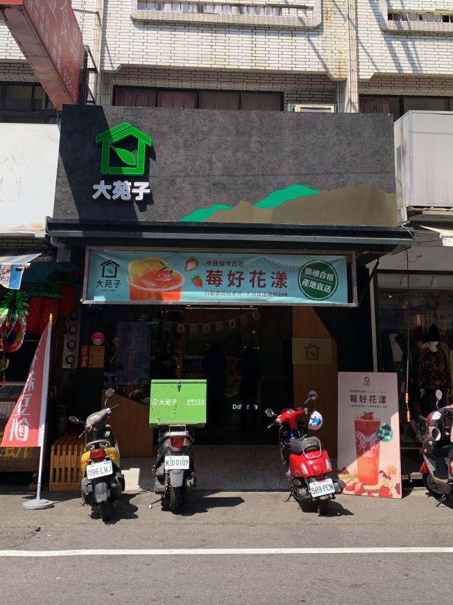 大苑子茶飲專賣店(虎尾中正店)