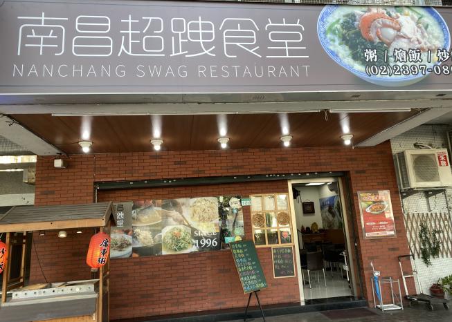 南昌超跩食堂