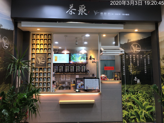 茶聚台南佳里站